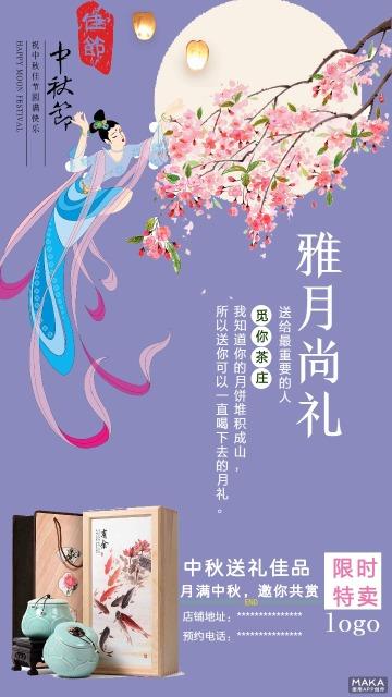 淡紫色简约中秋节商家茶叶商品优惠活动宣传手机海报