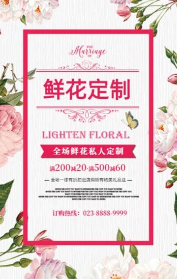 粉色唯美风格鲜花店宣传画册H5