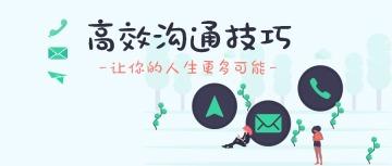 【人物大图】微信公众号封面头图卡通扁平化绿色社交媒体互动沟通技巧通用