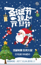 圣诞节撞上元旦节圣诞节元旦促销活动扁平化通用模板,适用于店铺商场,电商,天猫,淘宝等圣诞元旦节日促销