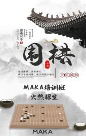 中国风古风围棋招生培训艺术兴趣班幼儿少儿成人暑假寒假开学季招生H5