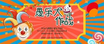 卡通手绘橘色愚人节产品促销活动宣传微信公众号封面--头条