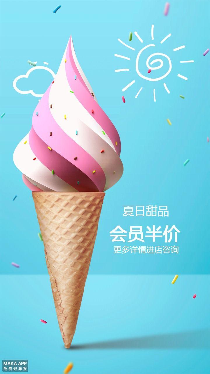 夏日甜品店冰淇淋店促销活动宣传