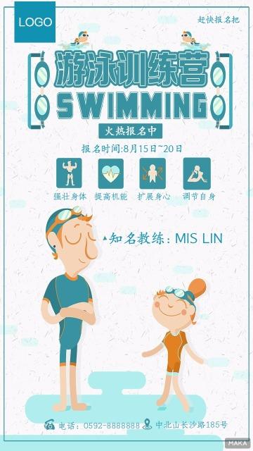 游泳训练营海报