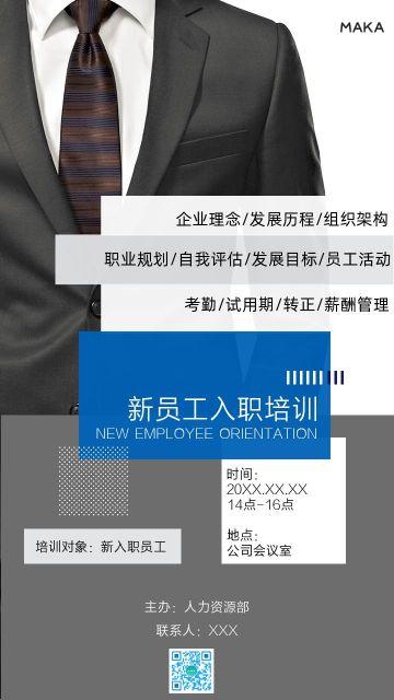 简洁大气商务/科技入职培训/企业培训通知/员工培训通用模板