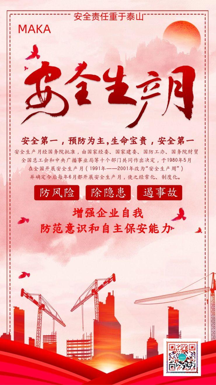 简约红色安全生产月安全施工安全生产宣传海报
