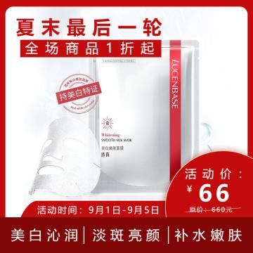 红色美容行业面膜商品活动电商主图
