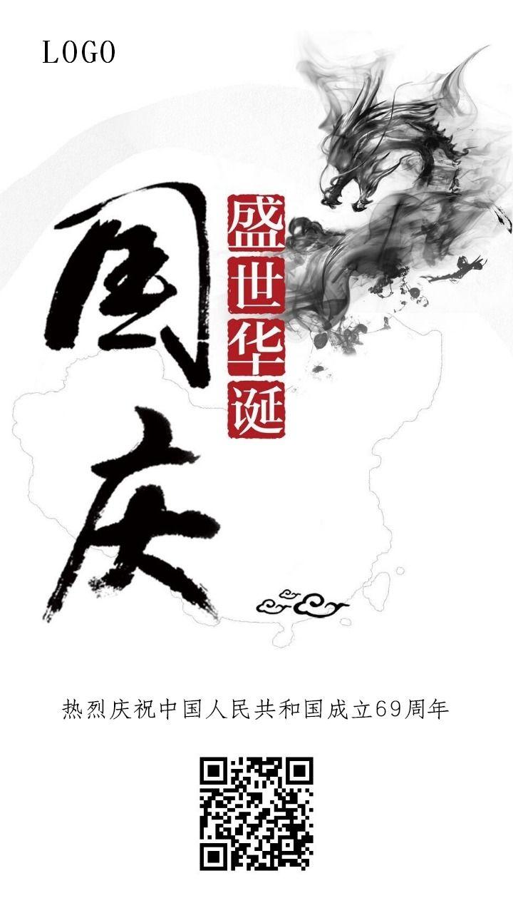 国庆节中国风企业通用祝福宣传推广文化-浅浅设计