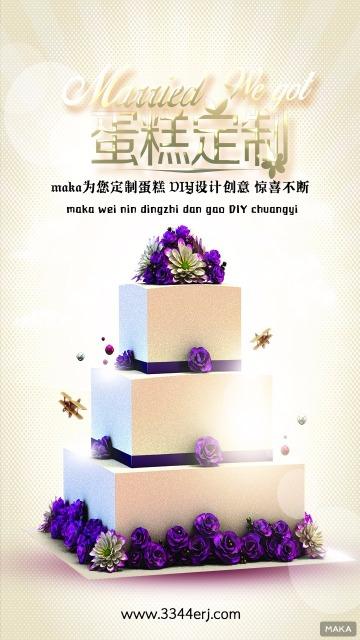 生日婚礼蛋糕定制海报