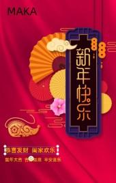 中国红高端喜庆贺新春拜年祝福宣传H5
