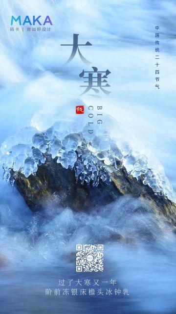 蓝色简约大寒节气问候宣传海报