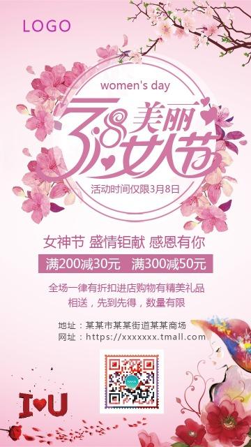 三八妇女节活动促销推广通用宣传海报