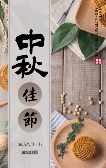 中国风简约公司中秋节祝福中秋贺卡企业宣传H5