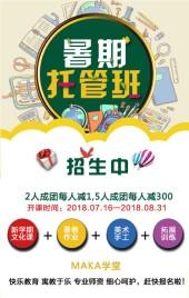 暑期托管班招生优惠团购活动宣传海报