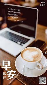 商务时尚大气企业/个人早安励志日签宣传海报