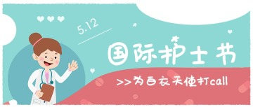 绿色手绘国际护士节节日宣传微信公众号首图