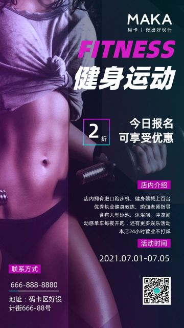 运动风健身房暑假促销宣传海报