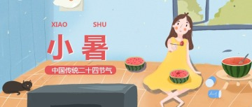 卡通插画风小暑节气宣传通用微信公众号封面