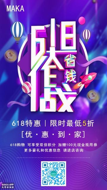 简约618省钱大作战夏季促销海报