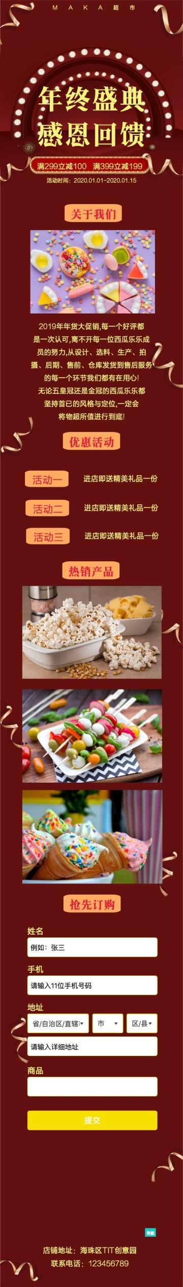 简约大气红色春节百货零售年货促销推广介绍单页