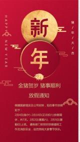 春节放假通知 拜年祝福 红色 猪年 公司放假