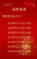 会议邀请函,商务邀请函,中国风邀请函,简约邀请函等。