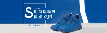 时尚运动舒适鞋包电商banner