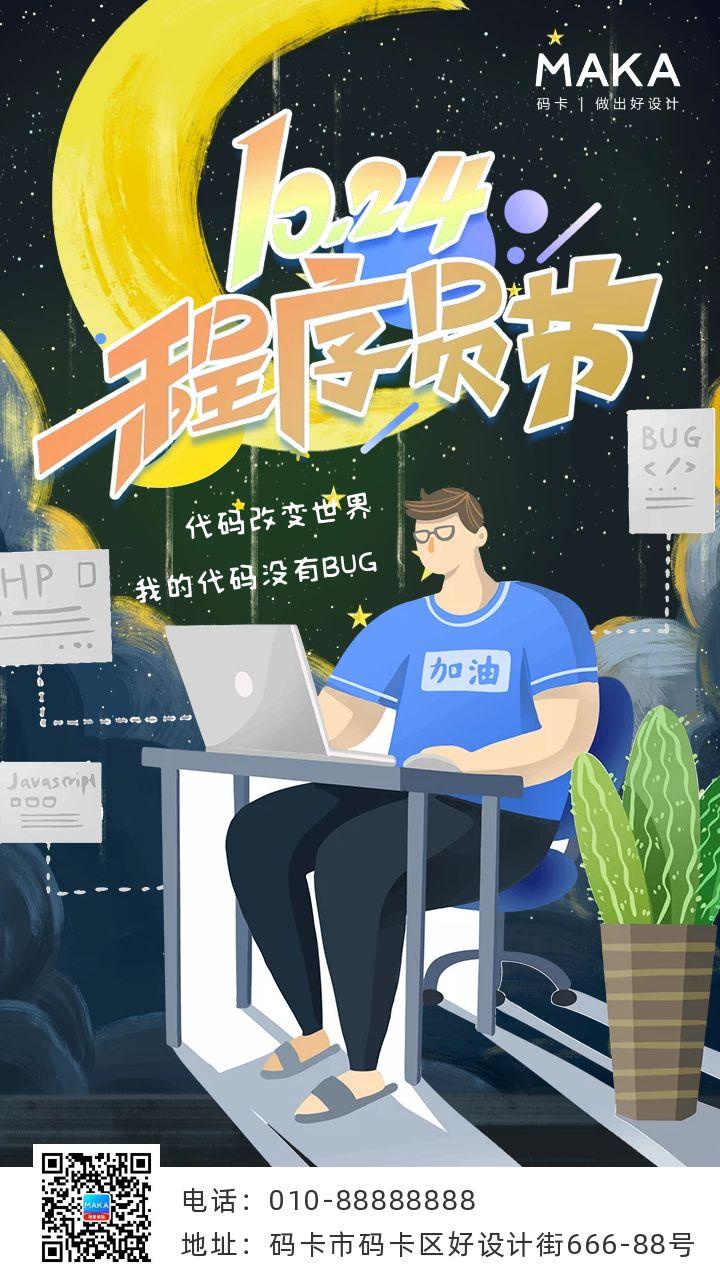 蓝色简约手绘风格1024程序员日节日宣传海报