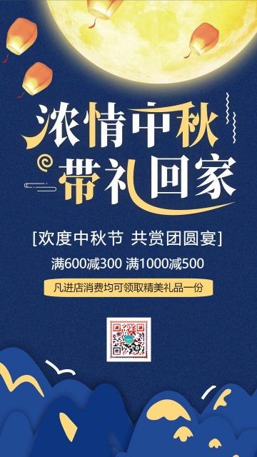中秋节八月十五传统习俗 月饼促销美食 祝福贺卡 通用二维码朋友圈创意海报