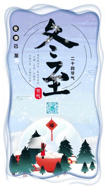 中国传统节气--冬至