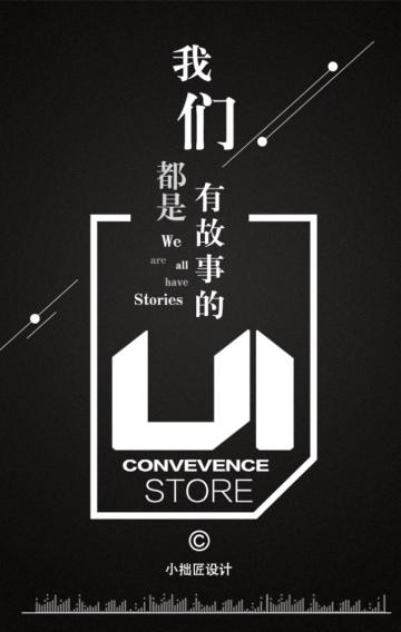 黑白简约招聘H5宣传页
