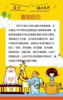 卡通可爱小动物儿童艺术培训学习暑期假期招生