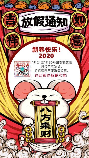 国潮风鼠年春节放假通知手机海报电商海报