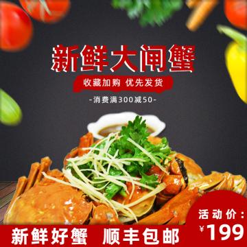 中国风简约海鲜大闸蟹产品电商主图