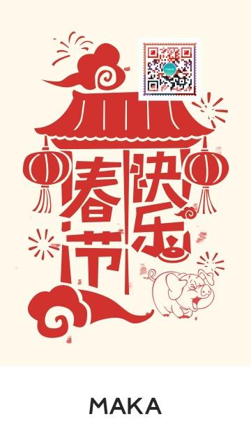 春节海报微信海报