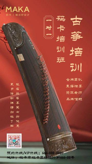 红色简约兴趣培训古筝招生手机海报