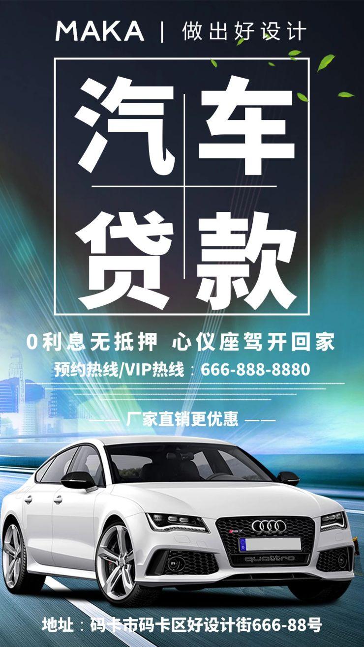 蓝黑色简约风汽车贷款宣传海报