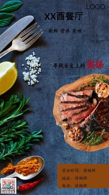 西餐厅宣传海报 内容可随意编辑 操作简单!