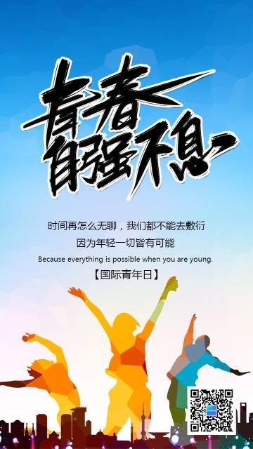 蓝色简约文艺五四青年节励志日签海报