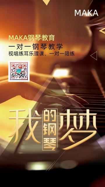 创意简约钢琴教育招生宣传海报