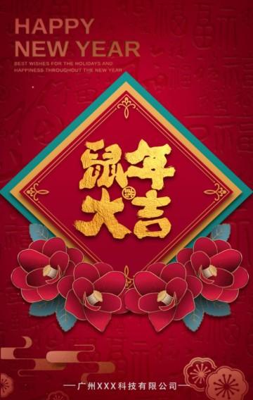 中国风2020年小年年会企业祝福贺卡春节祝福贺卡H5模板