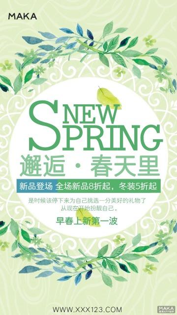 草绿系  春夏新品上市宣传海报