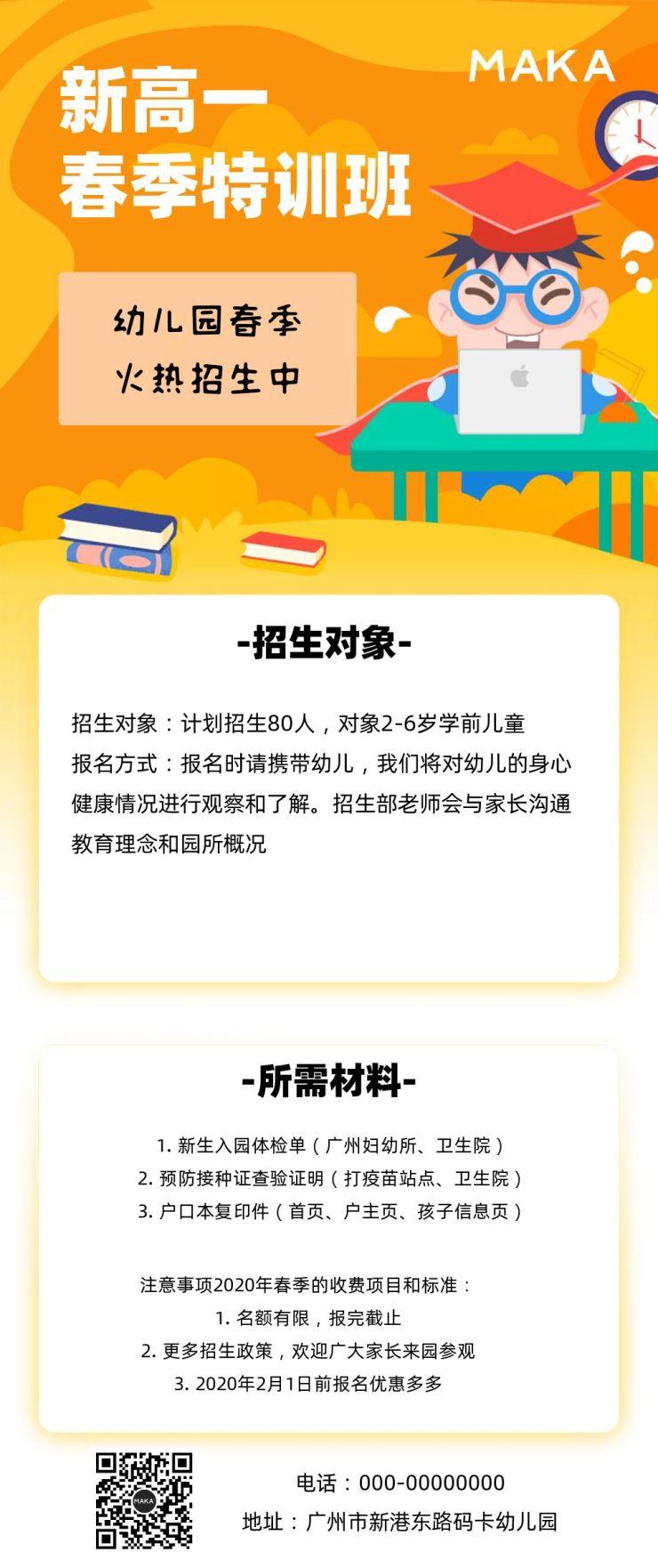 黄色卡通春季招生中小学辅导文章长图