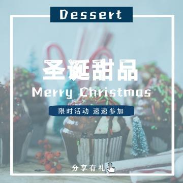 圣诞节日甜品活动推荐微信公众号产品次图,圣诞,甜品,美食推广,产品活动,微信软文