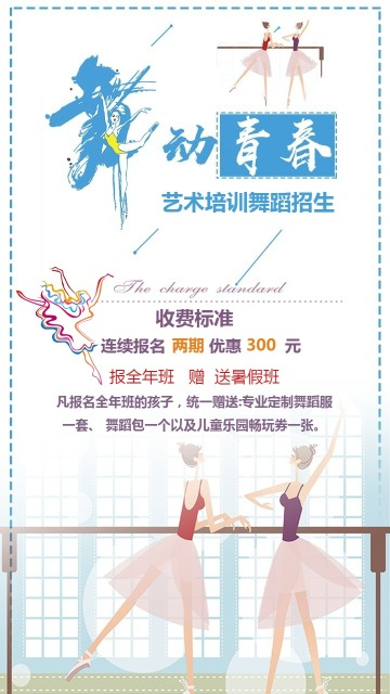 舞蹈班招生舞蹈培训班舞蹈培训宣传
