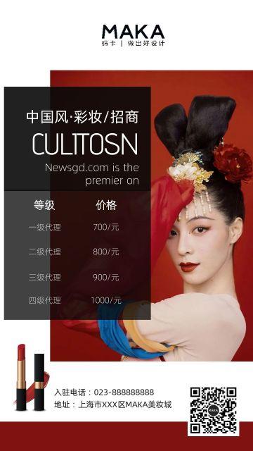 中国风之彩妆招商企业招商宣传海报设计模板