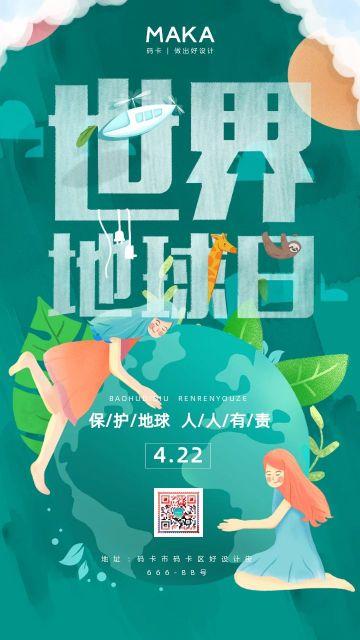 绿色插画世界地球日公益节日宣传海报