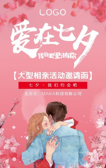浪漫唯美七夕情人节相亲会联谊会邀请函相亲活动请柬