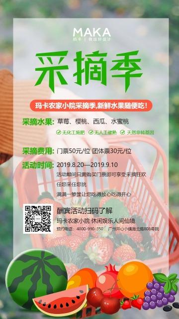清新自然农家乐采摘季活动宣传推广海报