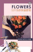 鲜花店咖啡花坊产品促销推广宣传开业活动周年庆邀请高端时尚520母亲节端午节